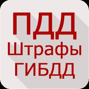 Cover art ПДД Штрафы ГИБДД Pro