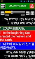 Screenshot of 希伯來語聖經 Hebrew Audio Bible