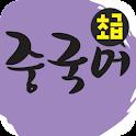 EBS FM 초급중국어(2012.8월호) icon
