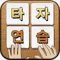 Download 스마트 타자연습 APK for Laptop