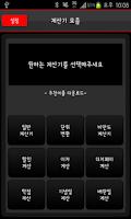 Screenshot of 계산기 모음 - 3가지 스킨 제공