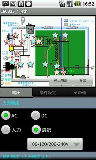 安全規格支援アプリ【IEC60335-1_4th】(体験版)
