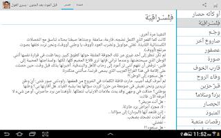 Screenshot of قبل الموت بعدالجنون يسري الغول
