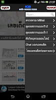 Screenshot of หวย เลขเด็ด ตรวจหวย ข่าวหวย