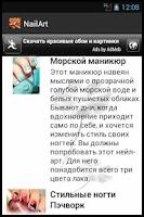 Screenshot of Nail Art дома!