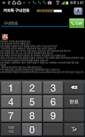 Screenshot of 커피톡 CoffeeTok 구내전화