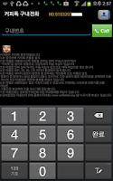 Screenshot of 커피톡 CoffeeTok 구내전화