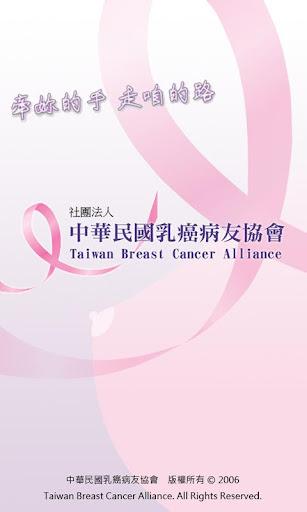【免費醫療App】乳癌病友協會-APP點子
