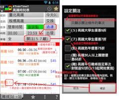 Screenshot of ATrainTime2 台鐵、高鐵、捷運、國道計程通行費