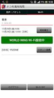 Screenshot of ドコモ海外利用