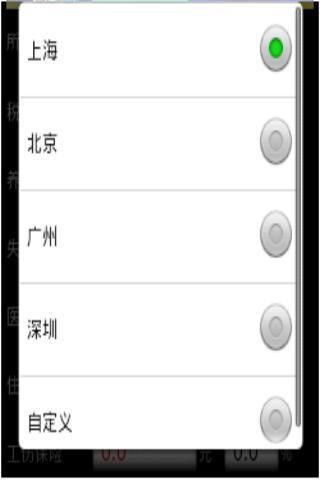 【免費工具App】最新工资计算器-APP點子
