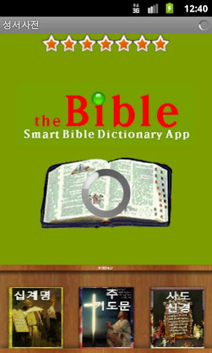 theBibleKorEng Demo version