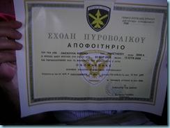 13 Ιουνίου 2008 Αποφοιτήριο Κωστή