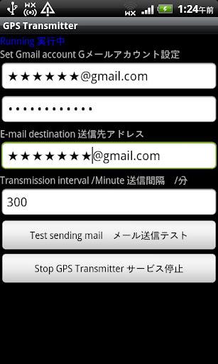 GPS発信機メール