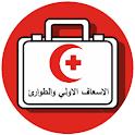 الاسعاف الاولي والطوارئ icon