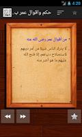 Screenshot of حكم واقوال عمر بن الخطاب