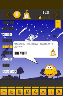 APK Game Guess Words for BB, BlackBerry