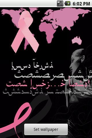 Urdu - Breast Cancer App