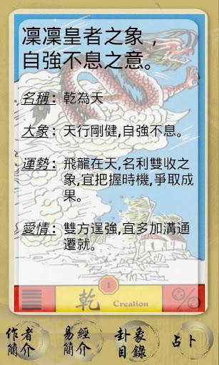 易經智慧錦囊-中國傳統文化