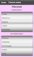 Screenshot of Совместимость имен
