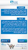 Screenshot of Mobily Phonebook Updater