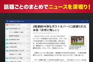 Screenshot of ニュースが見やすく使いやすい @niftyニュース