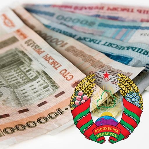 Мы посчитали, сколько стоит 1 белорусский рубль по отношению к другим валютам курсы иностранных валют