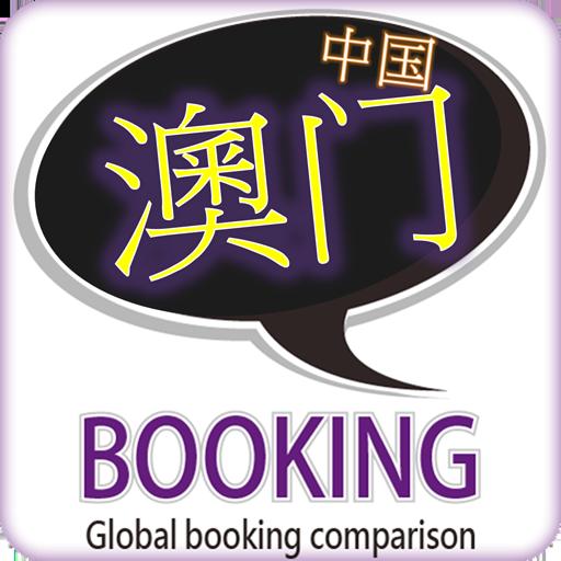 玩很大中國澳門全球訂房住宿比價網飯店預訂酒店旅館機票旅遊 旅遊 App LOGO-硬是要APP