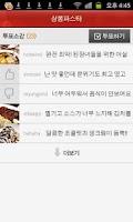 Screenshot of 맛집맞어? 진짜 가짜 맛집 판별