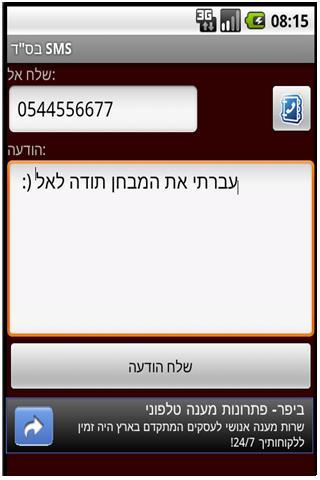 SMS בס