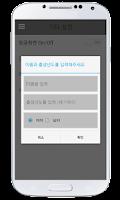 Screenshot of EXO Lockscreen