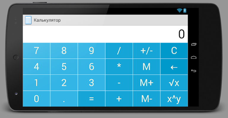 делается самый ппостой калькулятор андроид женщины превыше всего