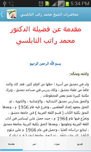 محاضرات الشيخ راتب النابلسي- screenshot thumbnail