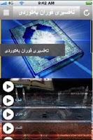Screenshot of new kurdish quran 2012