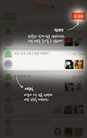 Screenshot of 길 하나 사이 - 명문대생을 위한 미팅 어플리케이션