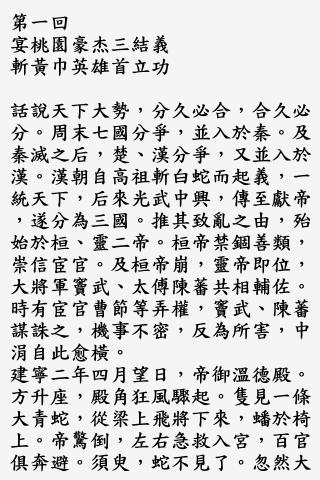 三國演義繁體中文精裝版