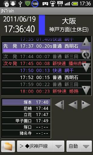 jNTrain リアルタイム時刻表