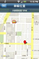 Screenshot of 婦安貴賓車隊