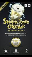 Screenshot of スタミナパワーチェッカー