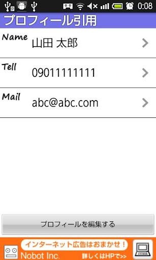 玩免費生產應用APP 下載電話帳Picker app不用錢 硬是要APP