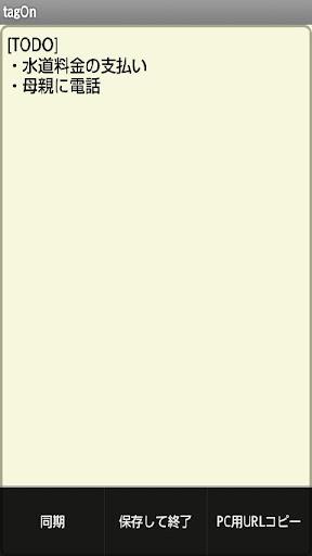 tagOn - ネットからも編集できるシンプル付箋アプリ
