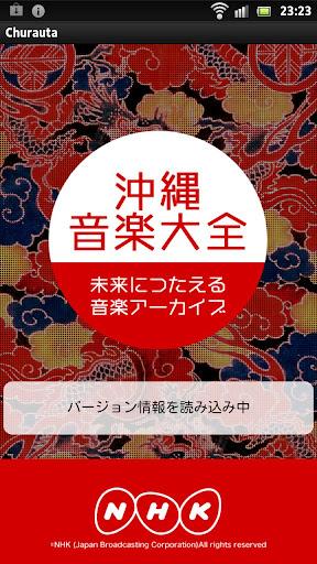 The Okinawa Music Encyclopedia