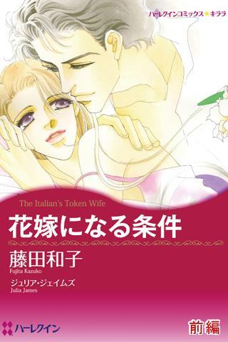 花嫁になる条件1(ハーレクイン)