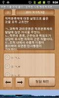 Screenshot of 무한기출문제풀이-경찰학개론