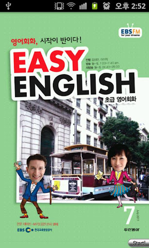 EBS FM Easy English 2011.7월호
