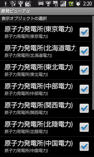 【免費旅遊App】原発ビューアα-APP點子