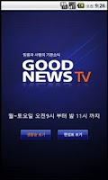 Screenshot of 굿뉴스TV