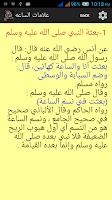Screenshot of العلامات الصغري والكبري