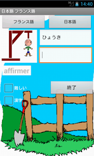 Japanese French Hangman - screenshot