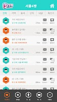 Screenshot of 플톡 PLAYTALK 지역채팅